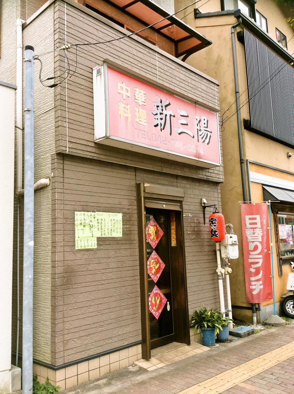 新三陽(店舗)