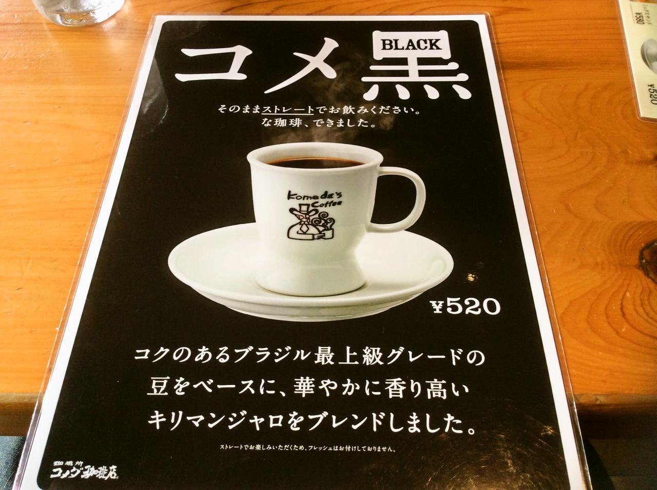 珈琲所 コメダ珈琲店 横浜江田店(店舗)