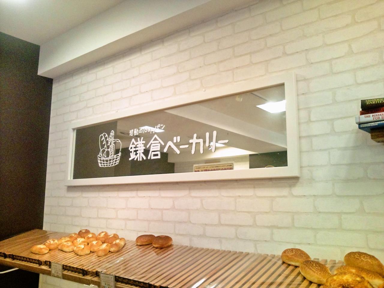 鎌倉ベーカリー相模大野店(店内)