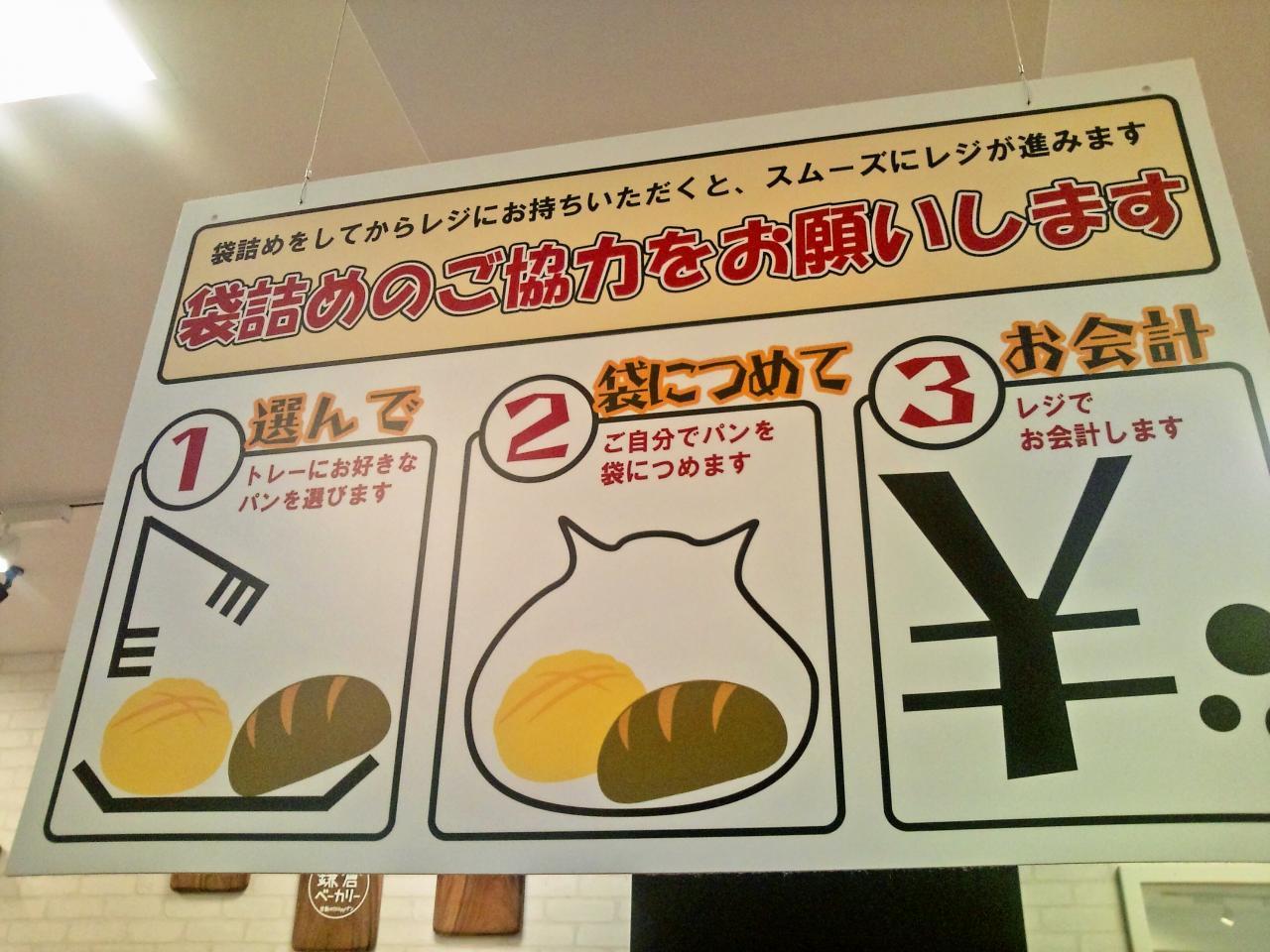 鎌倉ベーカリー相模大野店(会計)