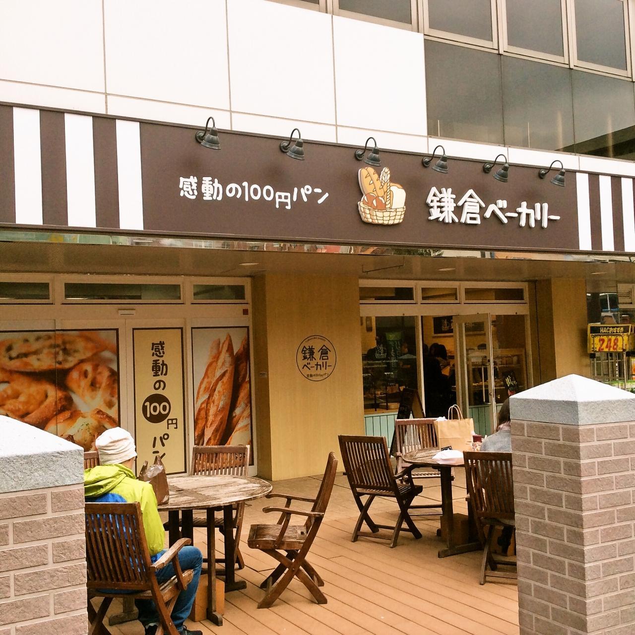 鎌倉ベーカリー相模大野店(店舗)
