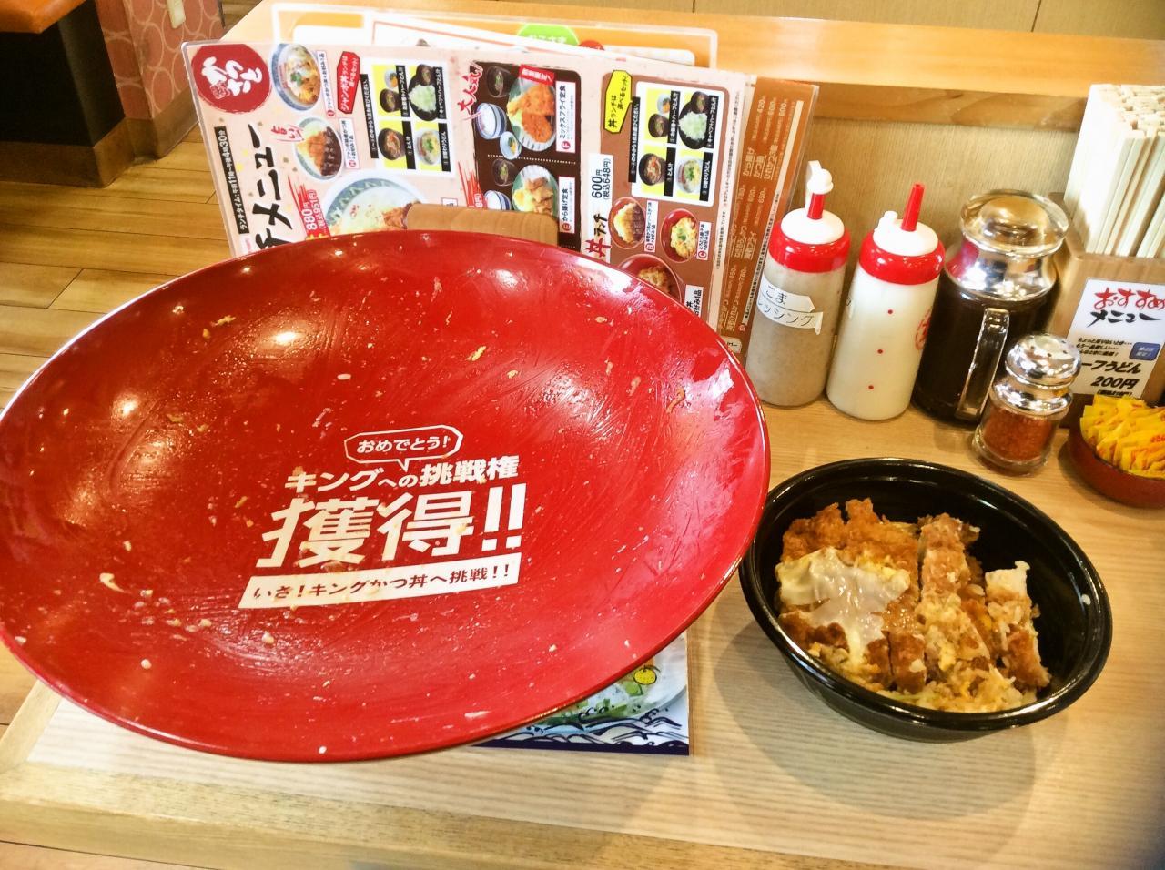 かつさと 城山店(かつ丼)