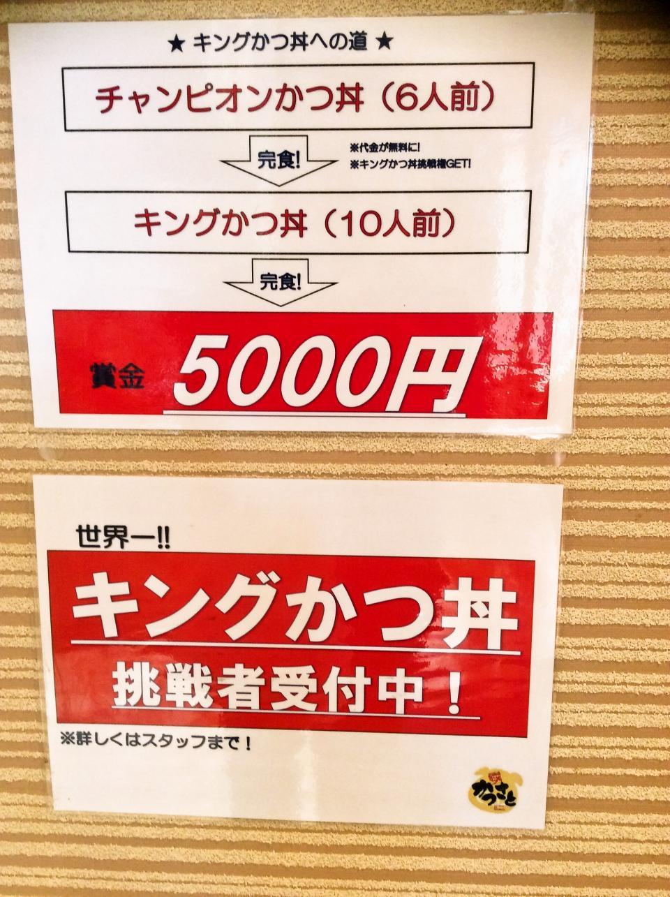 かつさと 城山店(チャレンジ)
