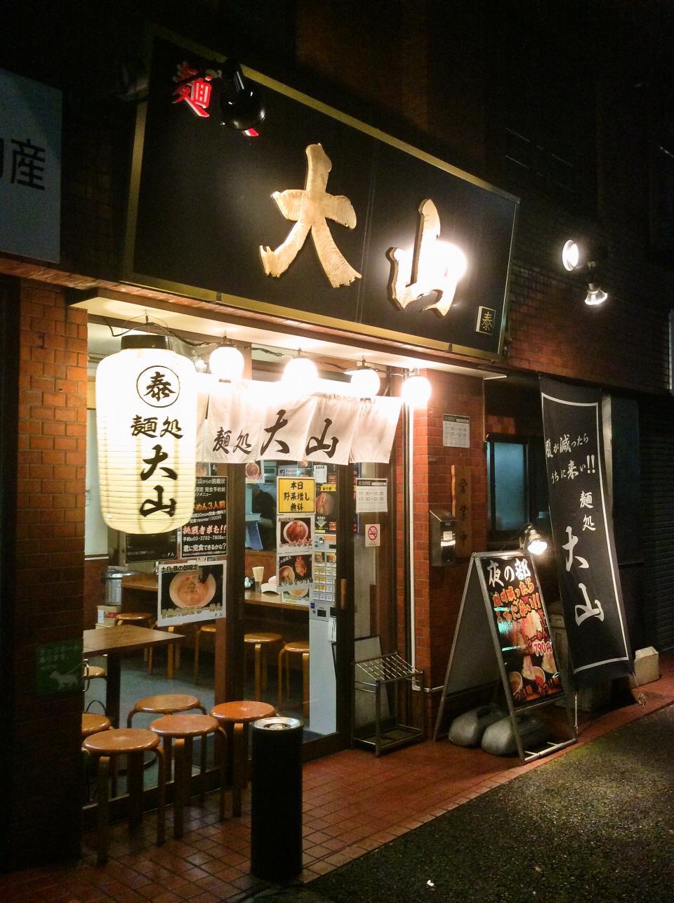 大山(店舗)