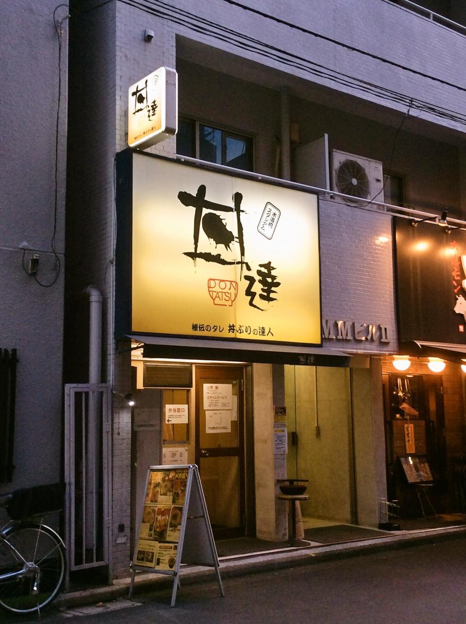 丼達 水道橋店(店舗)