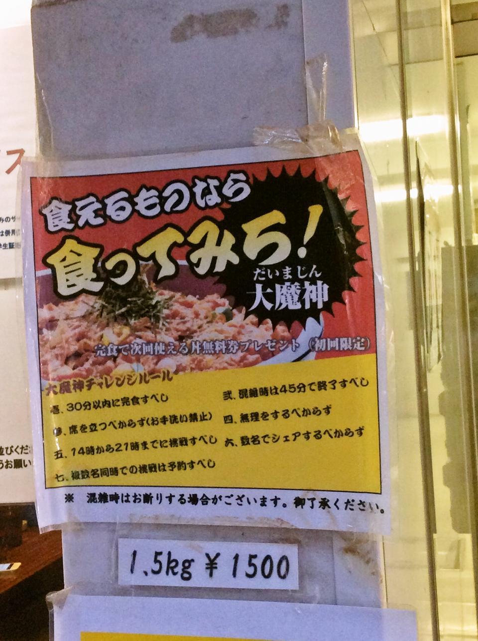 丼達 水道橋店