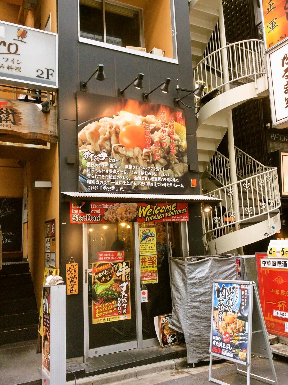 伝説のすた丼屋 渋谷店(店舗)