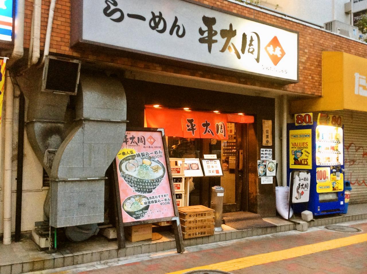 平太周 味庵(店舗)