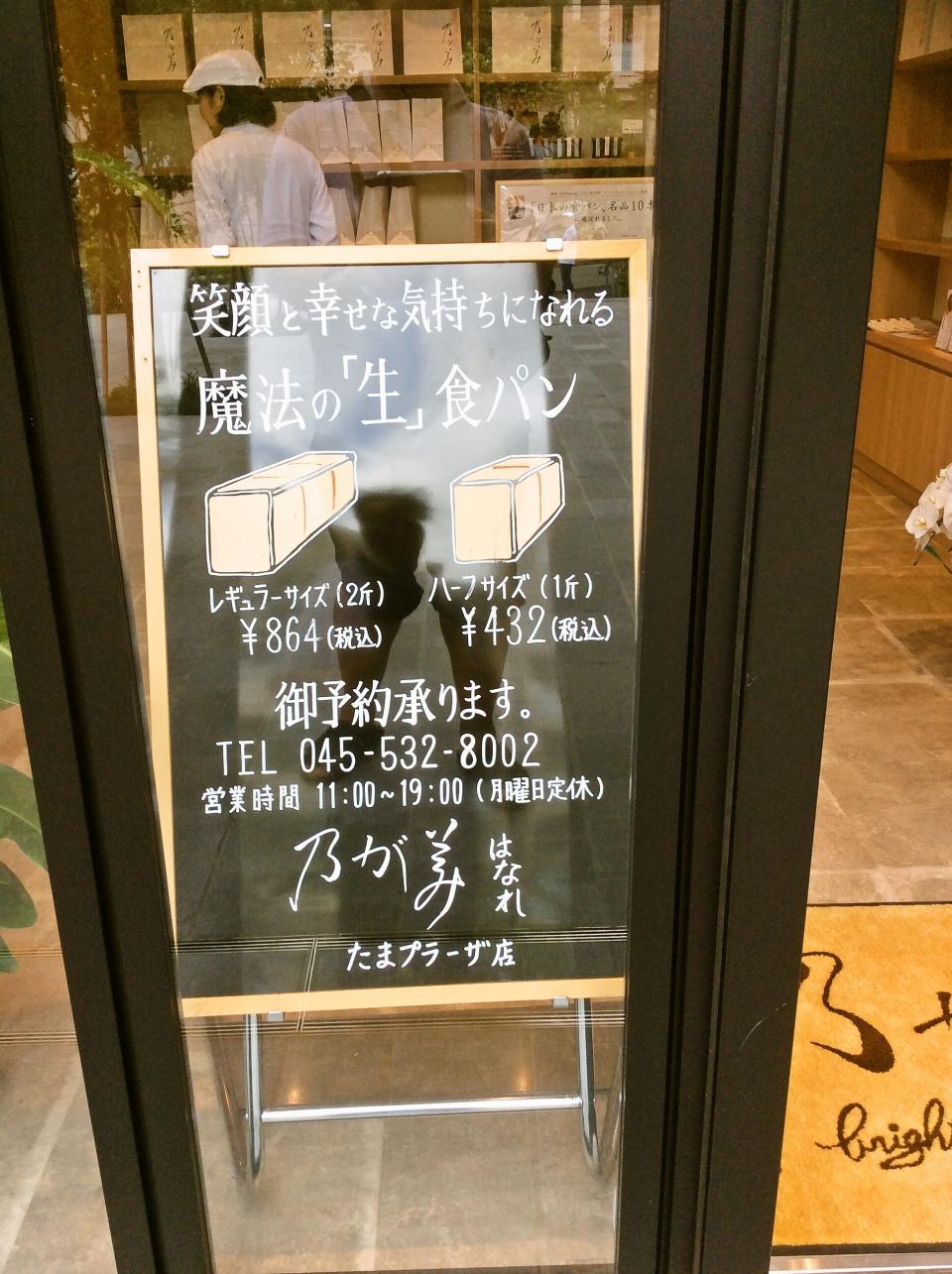 乃が美 はなれ たまプラーザ店(店舗)