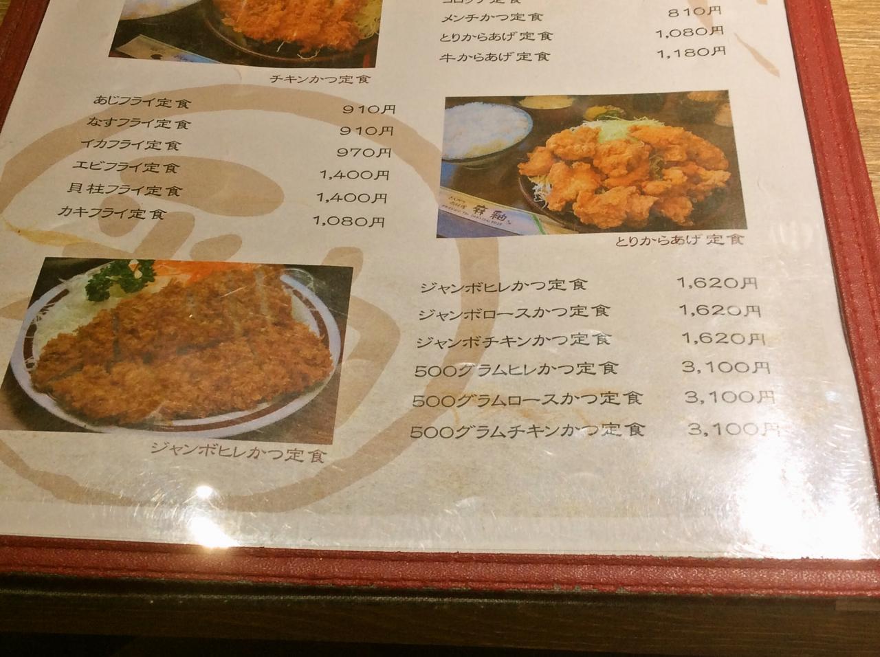 とんかつ 麻釉 伊勢原(店舗)