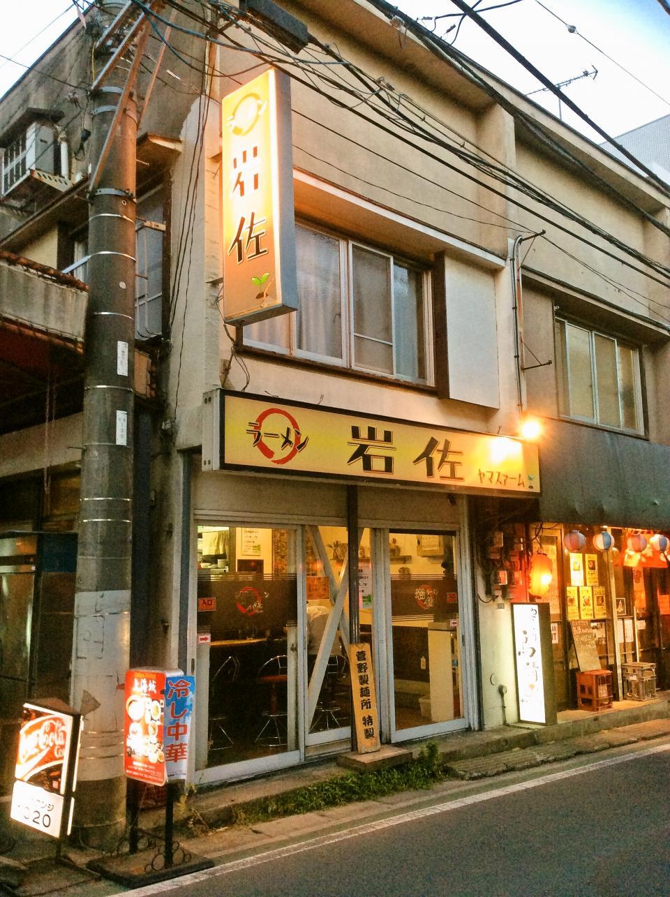 ラーメン岩佐 駅前店(店舗)