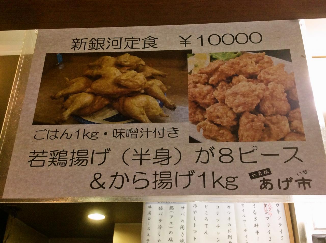あげ市 六角橋店(唐揚げ)