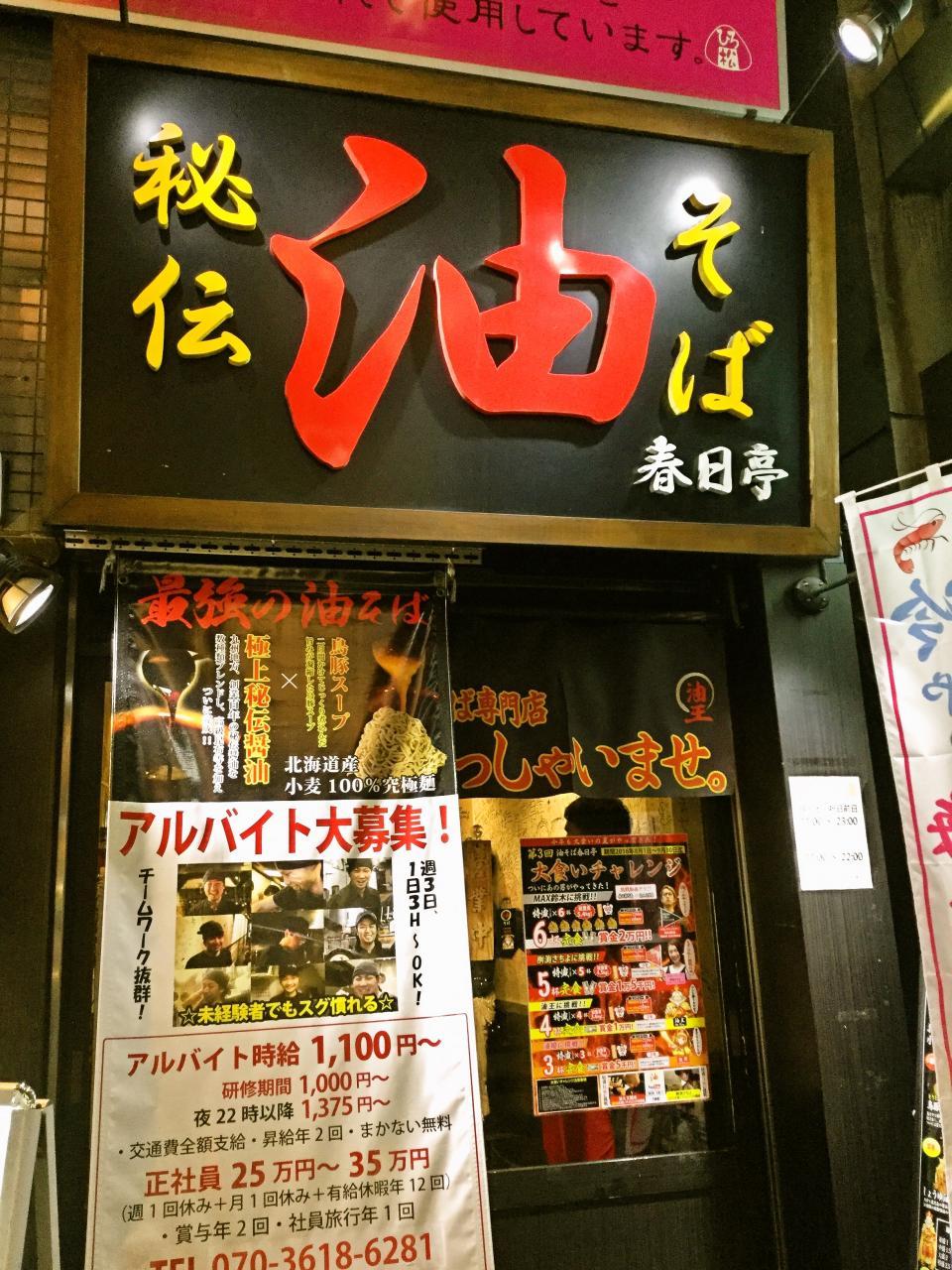 油そば 春日亭 渋谷店(店舗)