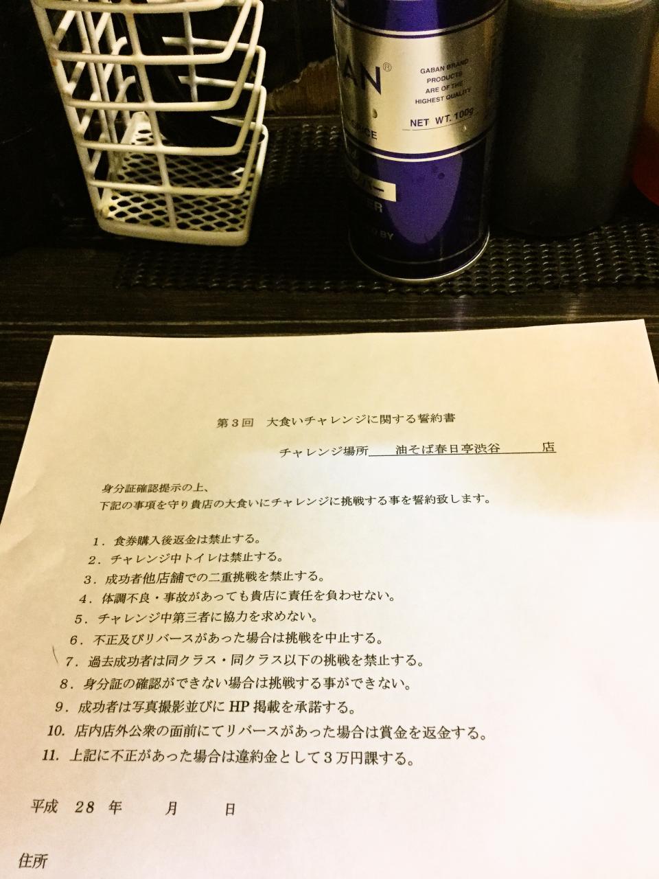 油そば 春日亭 渋谷店(店内)