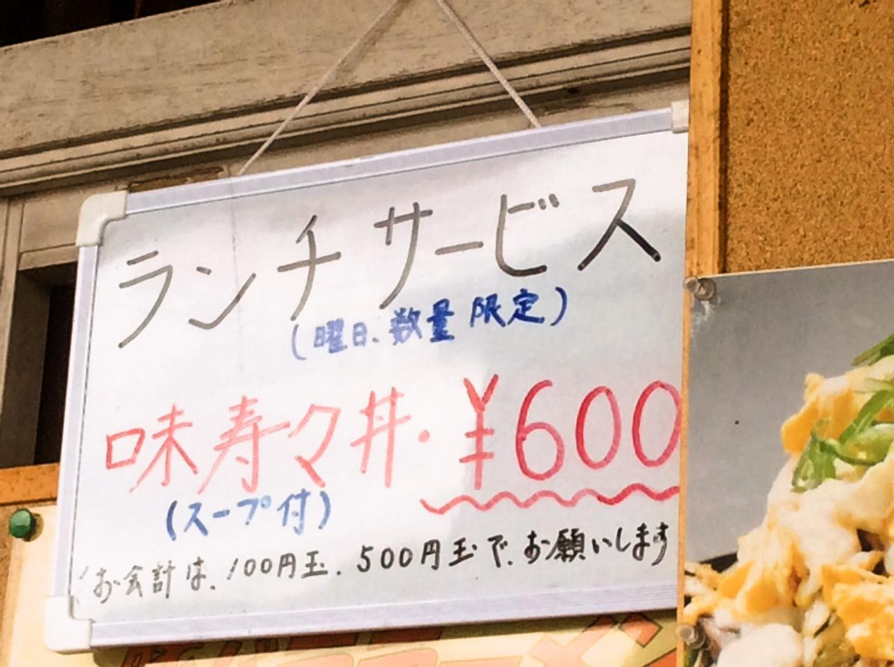 味寿々(店舗)