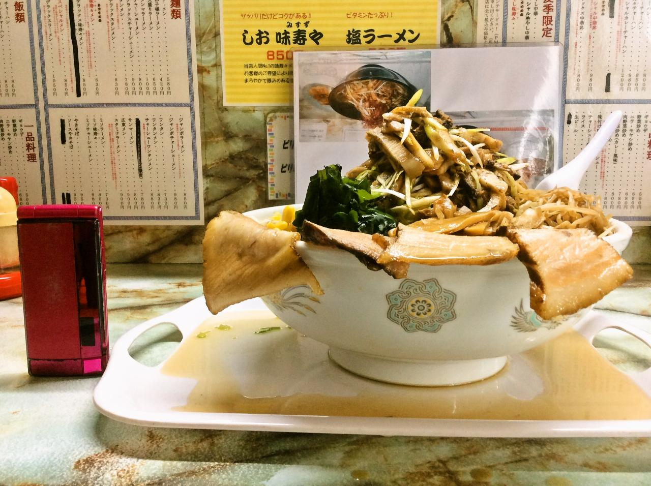 味寿々(ラーメン)