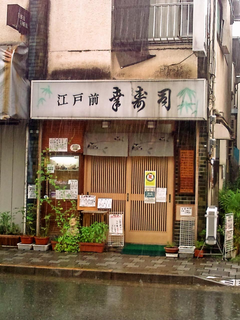 幸寿司(店舗)