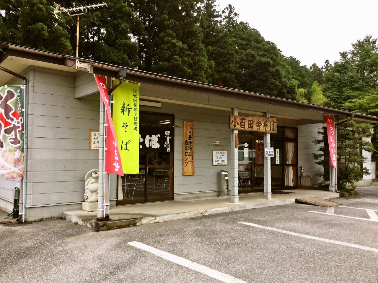 小百田舎そば(外観)