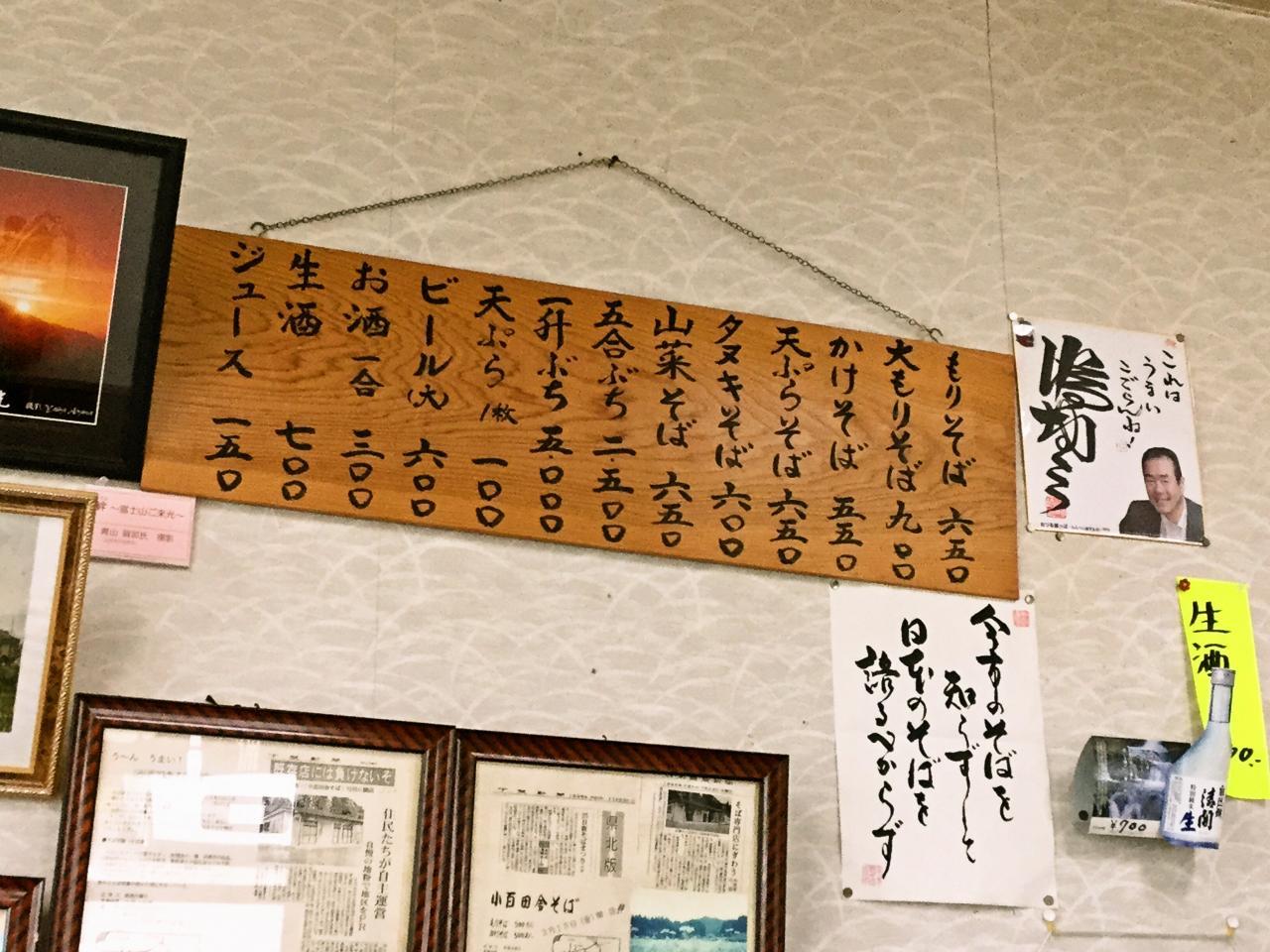 小百田舎そば(店内)