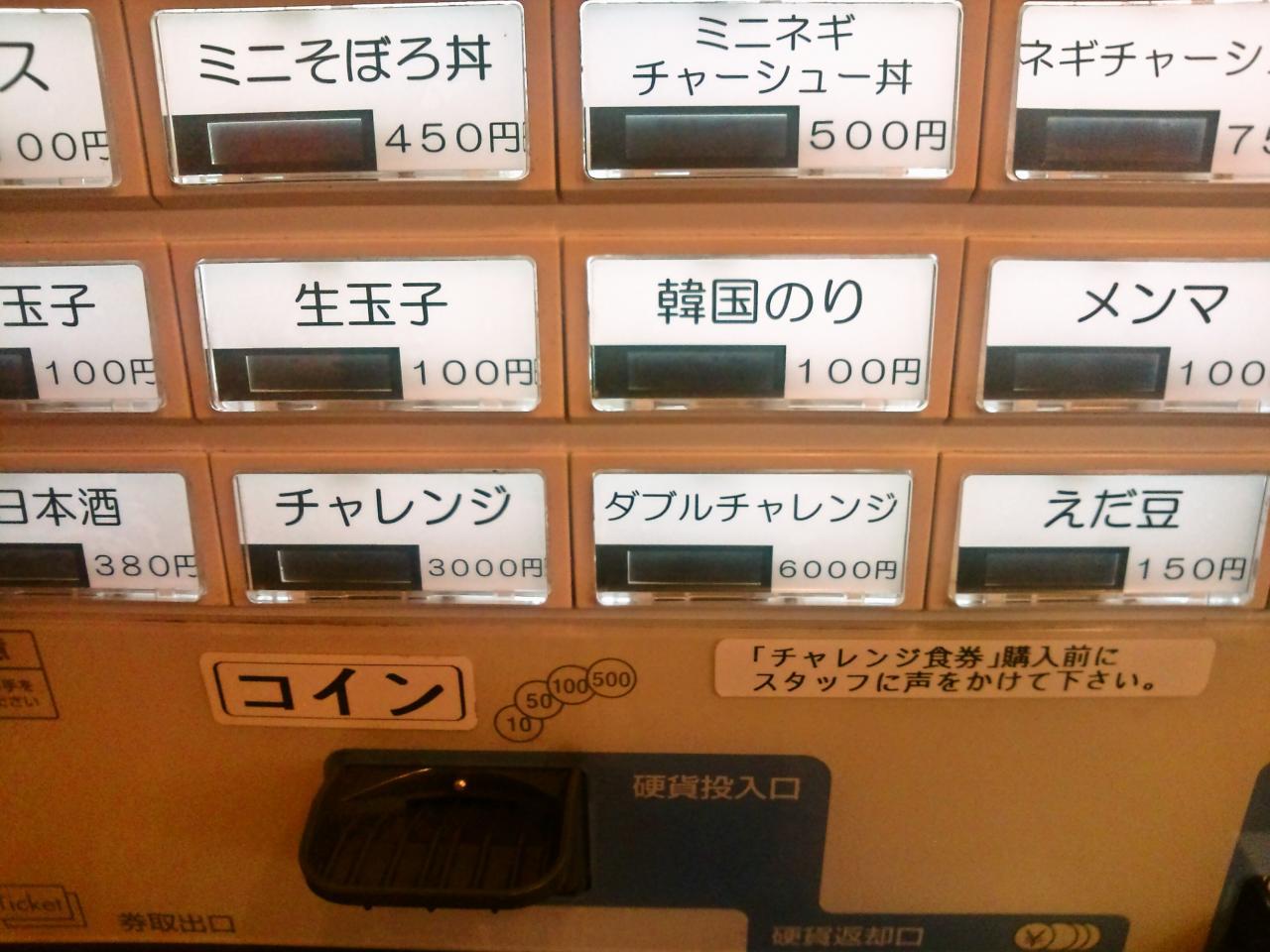 味の天徳 柿生店(店舗)