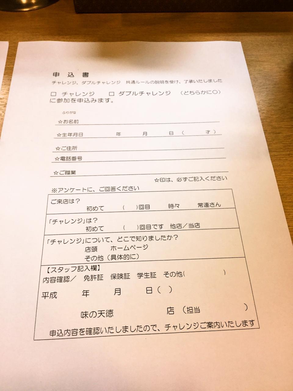 味の天徳 柿生店(店内)