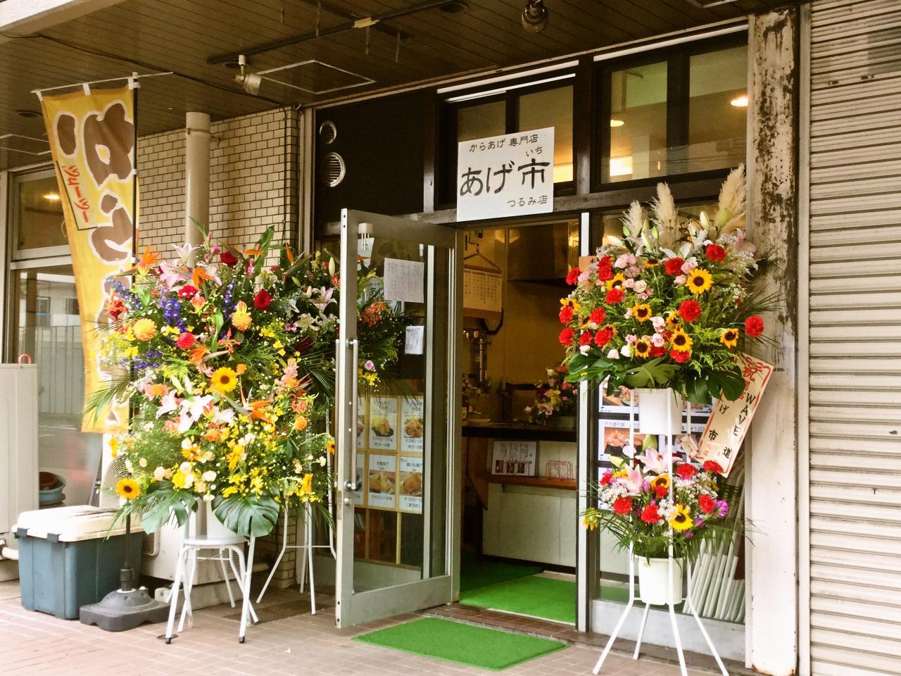 あげ市鶴見店(店舗外観)