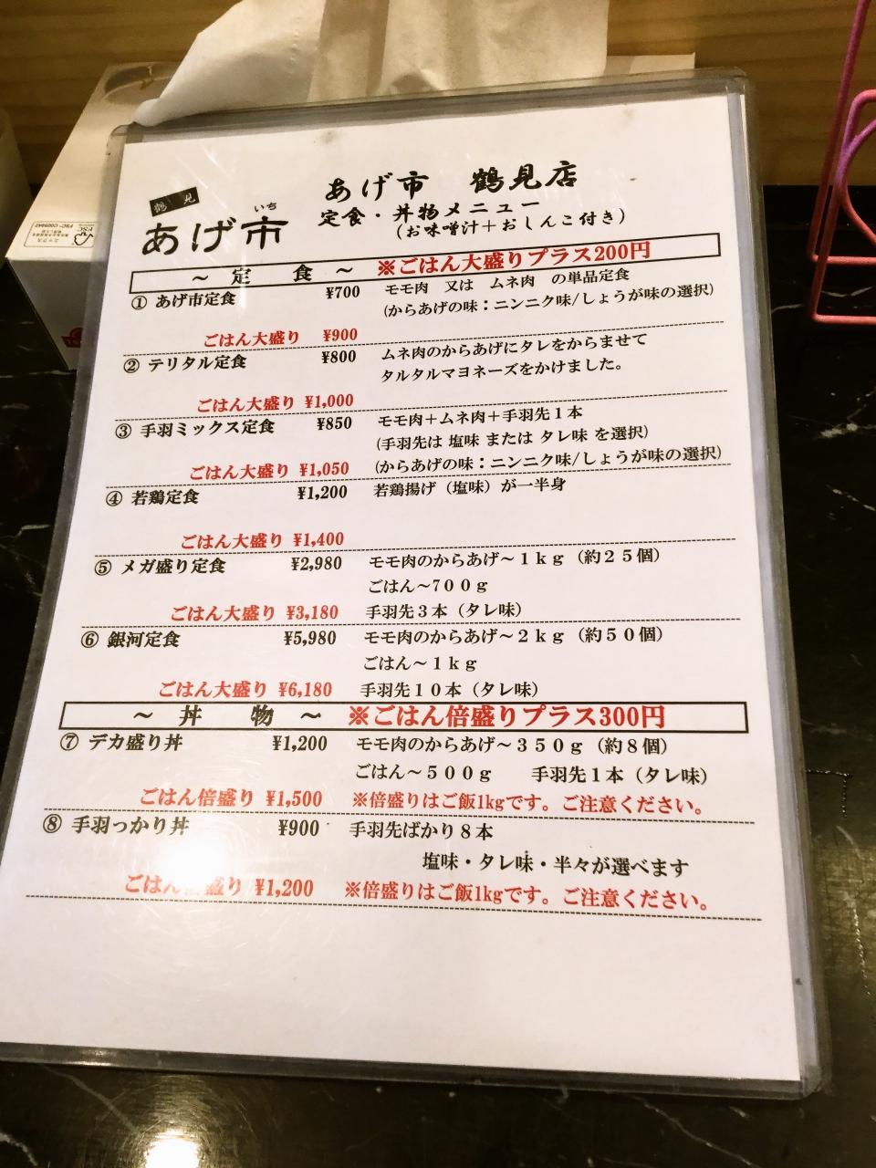 あげ市鶴見店(メニュー)