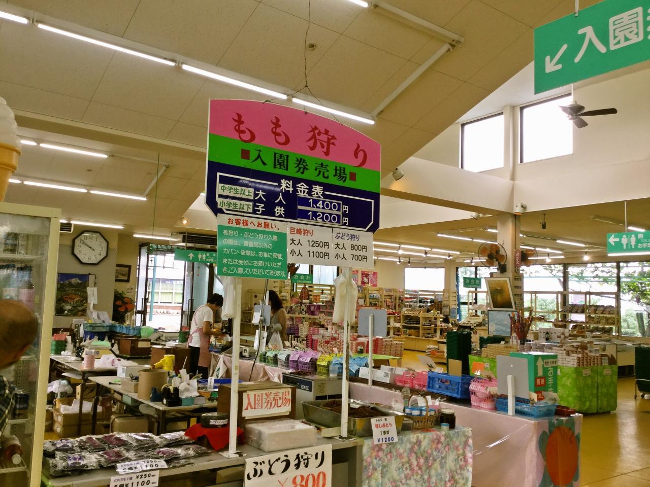 浅間園(店舗)