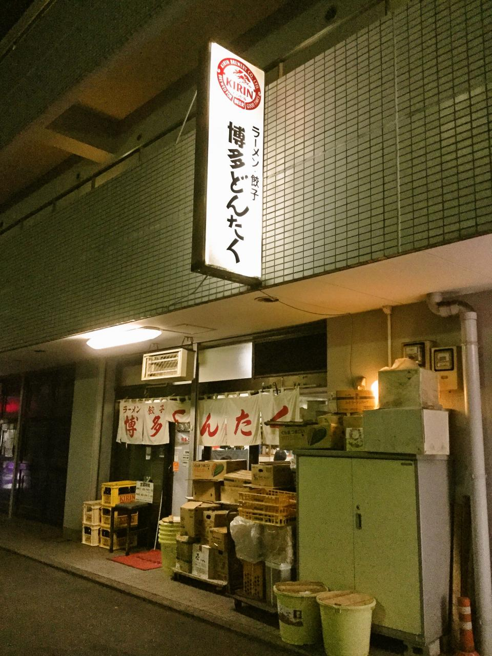 博多どんたく(店舗)