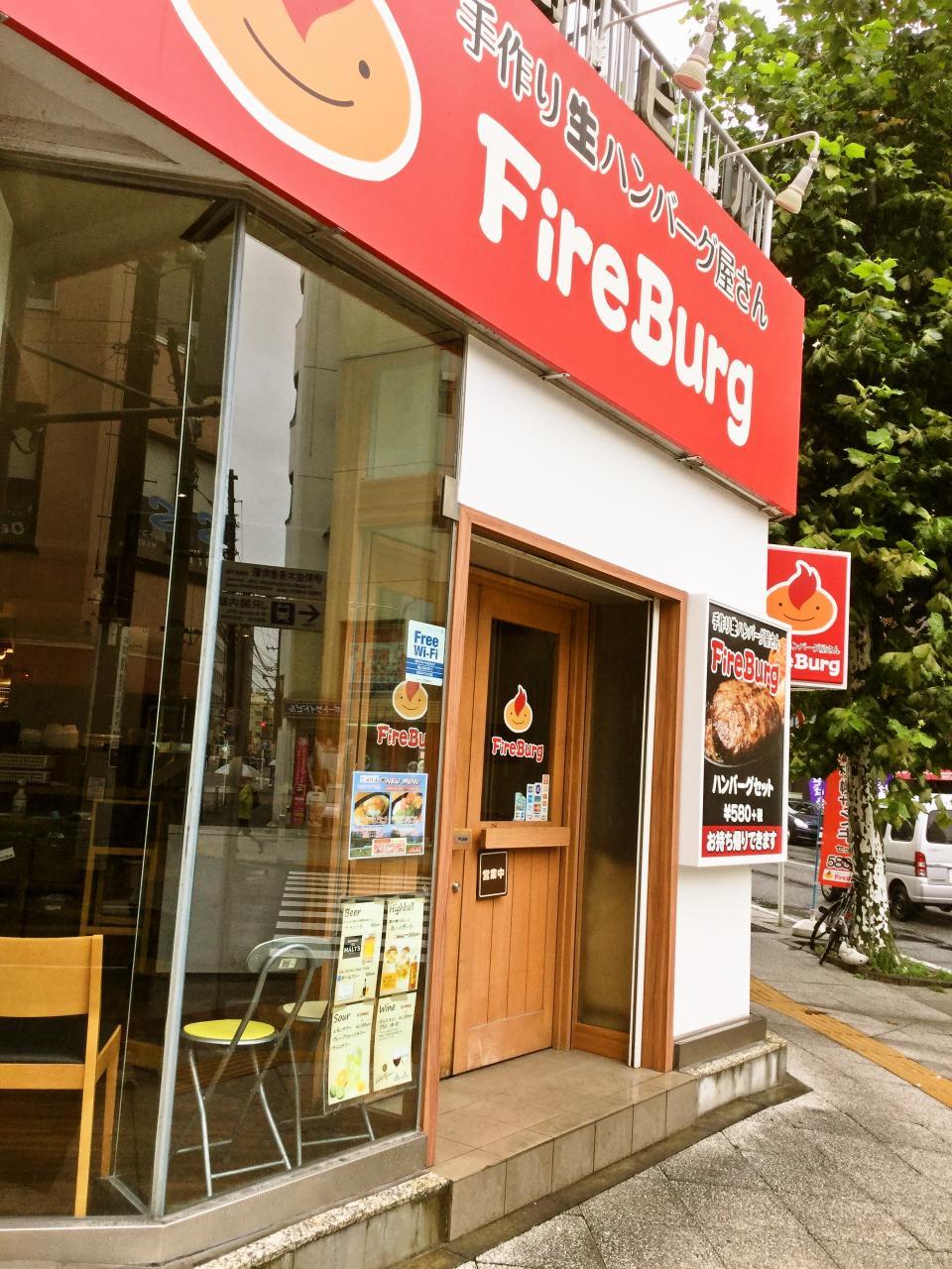 ファイヤーバーグ関内店(店舗)