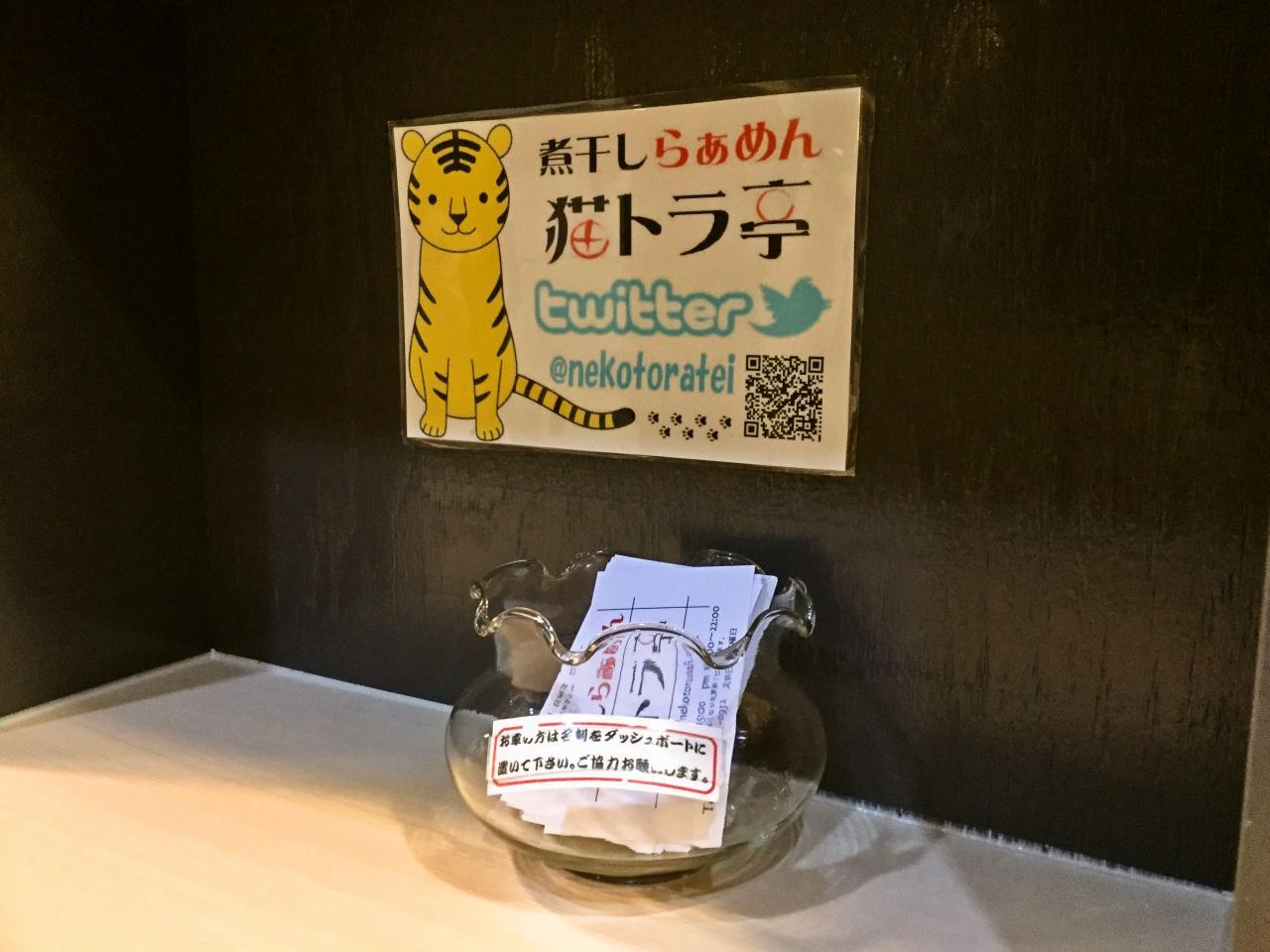 猫トラ亭(店内)