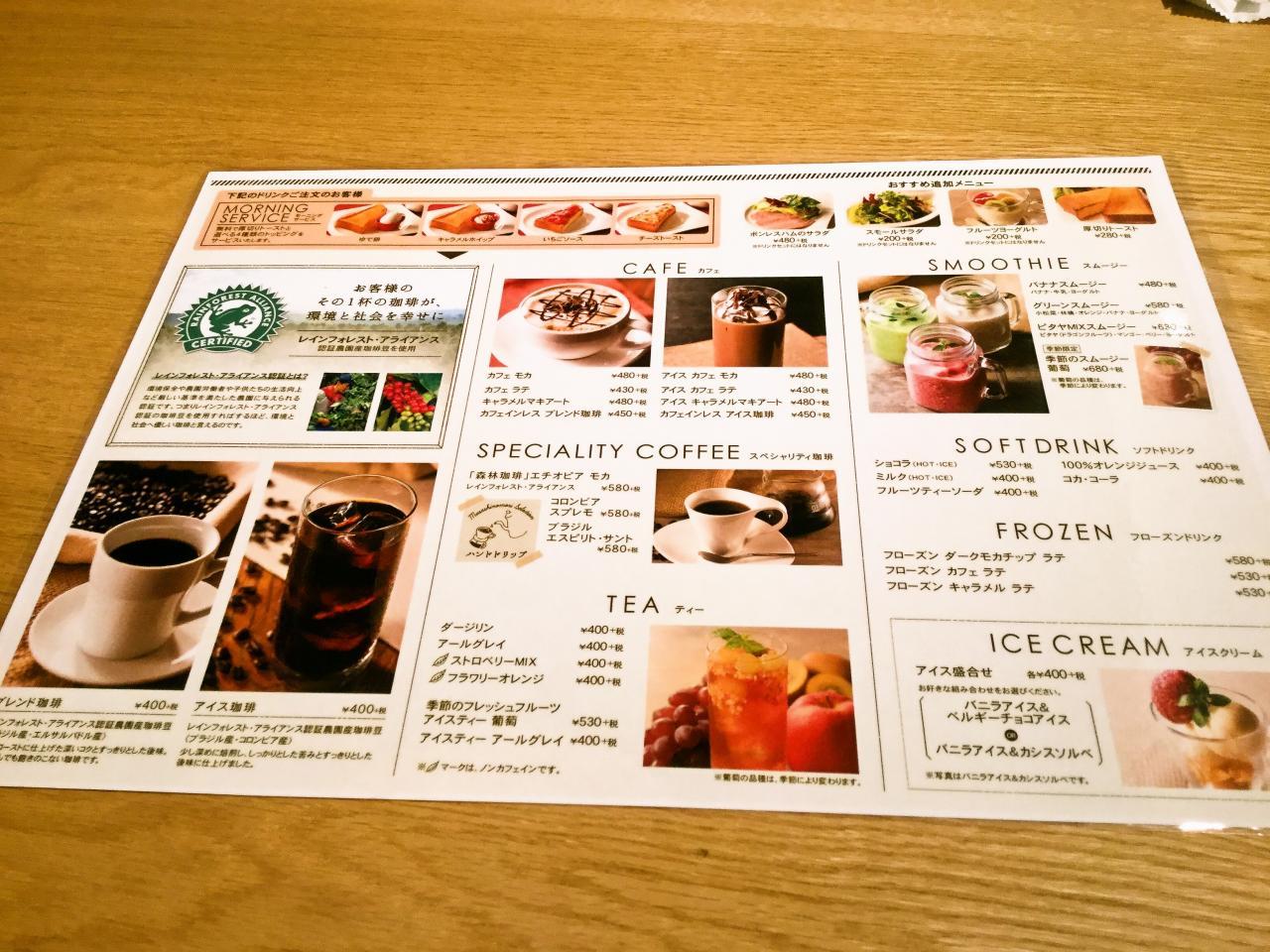むさしの森珈琲 中央林間店(メニュー)