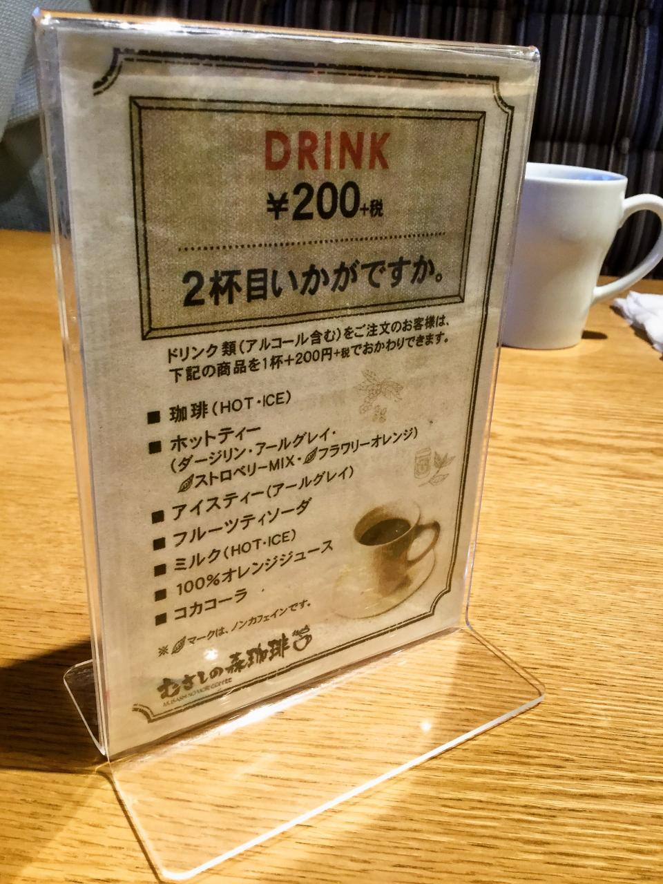 むさしの森珈琲 中央林間店(モーニング)