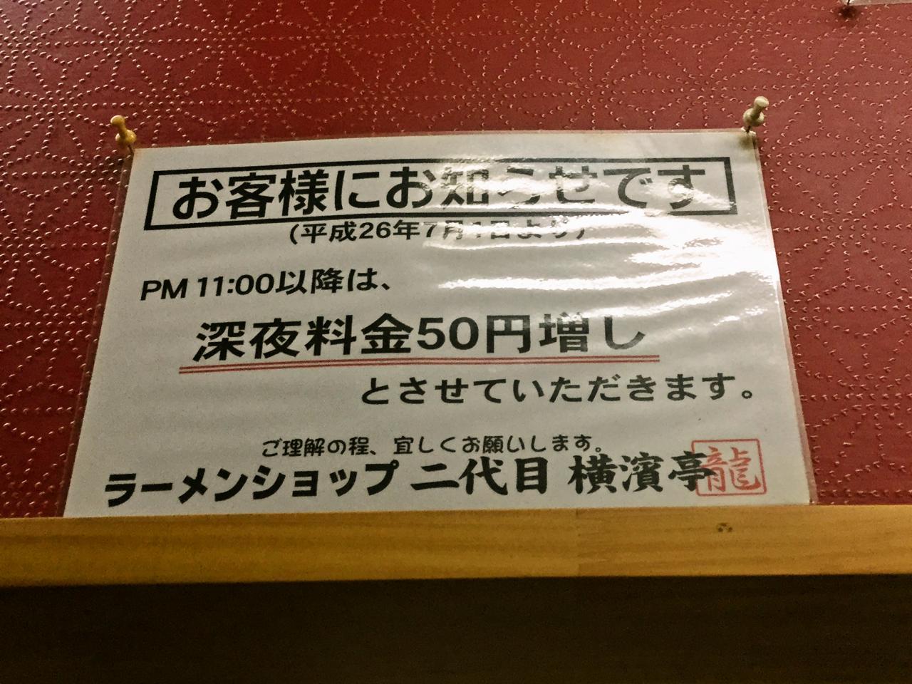 ラーメンショップ二代目横濱亭(メニュー)