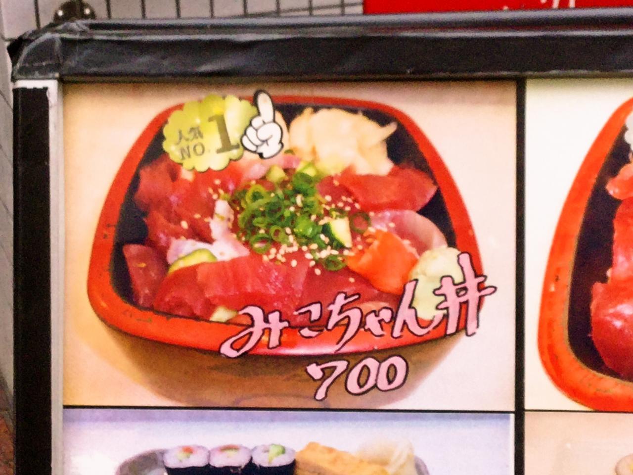 三是寿司(店舗)