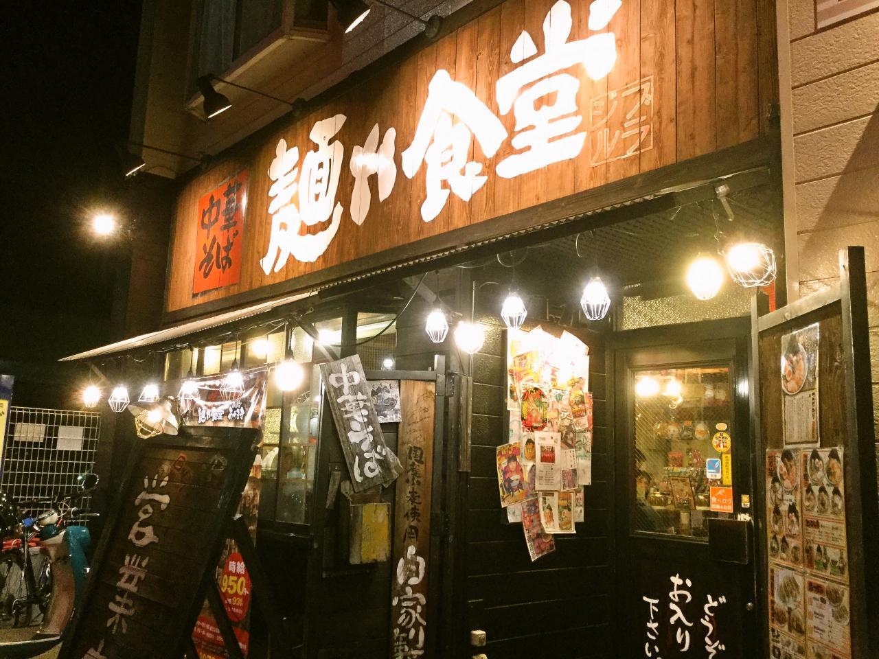麺や食堂(店舗)