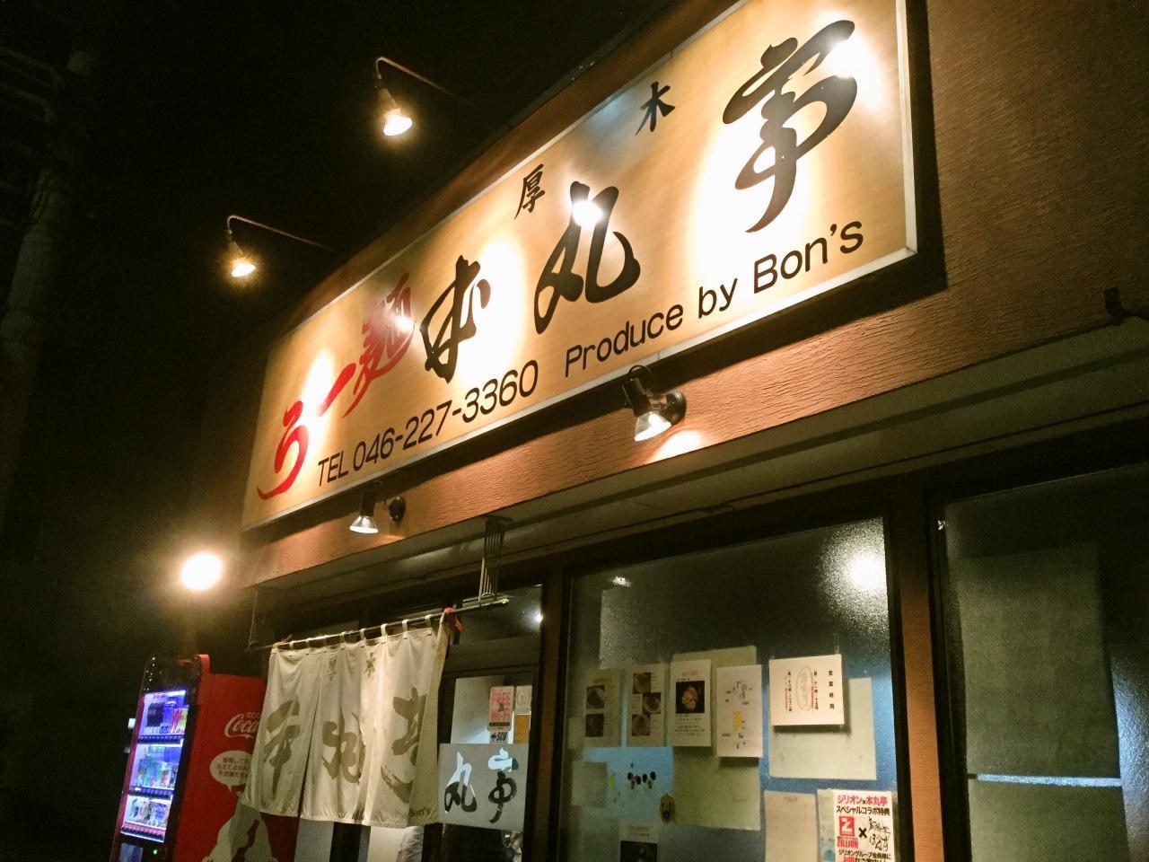 厚木本丸亭(店舗)