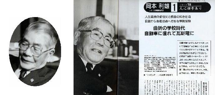 1990年3月号 岡本氏