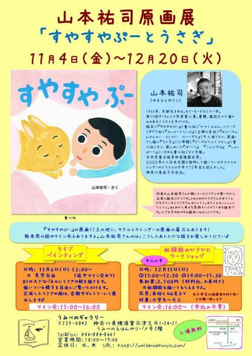 螻ア譛ャ逾仙昇蜴溽判螻・920_convert_20161101122348