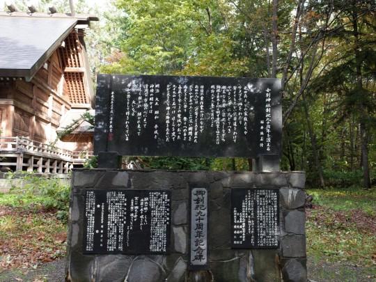 士別神社15
