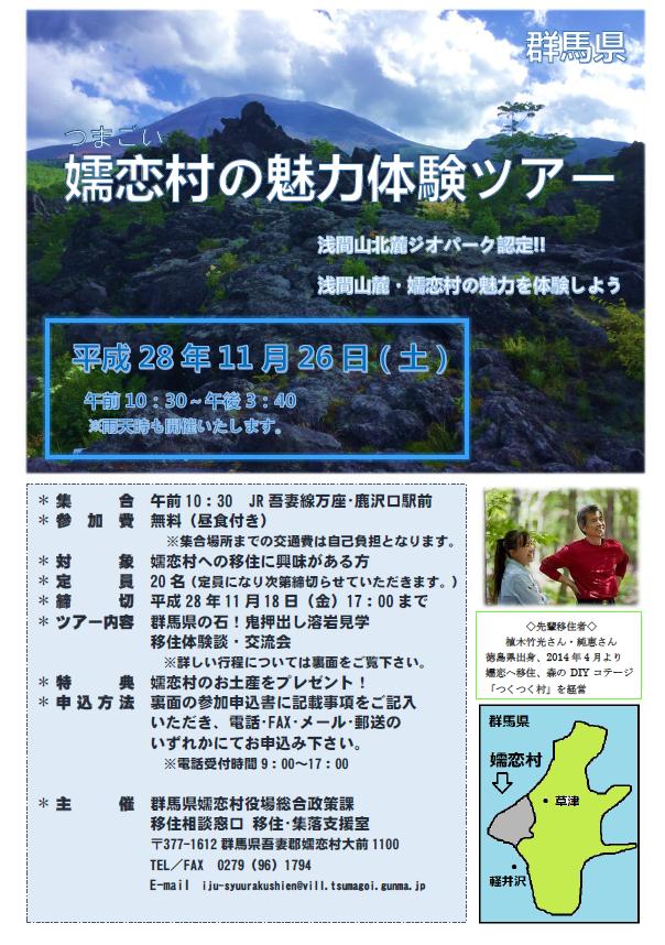 嬬恋村の魅力体験ツアー1