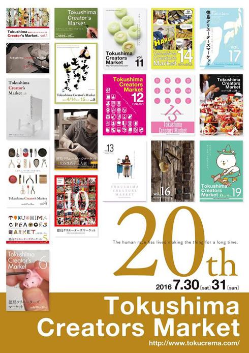 160703徳島クリエーターズマーケット20表