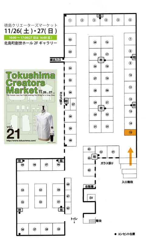 161102_03徳島クリエーターズマーケット21