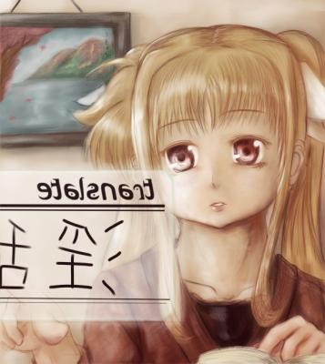 フェイトちゃんは日本語を勉強しています