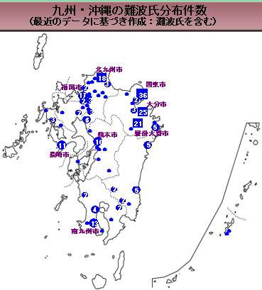 118話九州沖縄の難波氏分布図