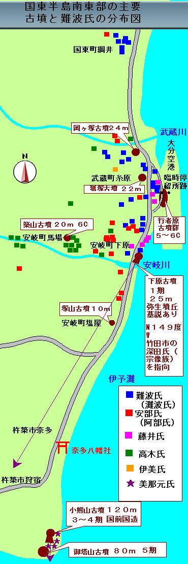 118話国東半島東南部の主要古墳と難波氏の分布図