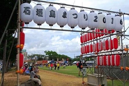石垣島祭り門昼 DSC09854