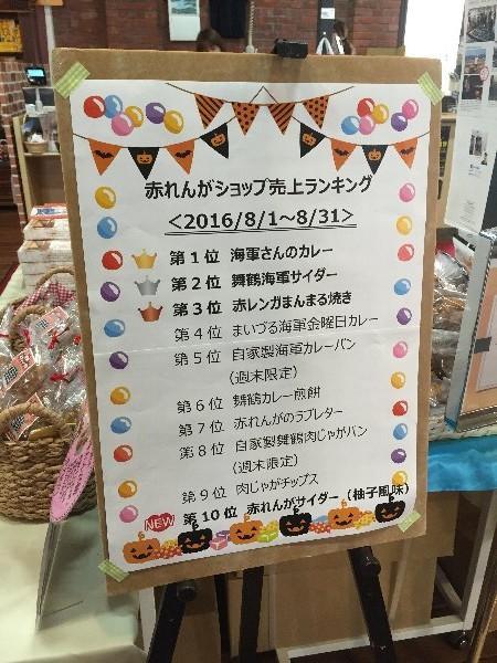 akarengasoko-maizuru-034.jpg