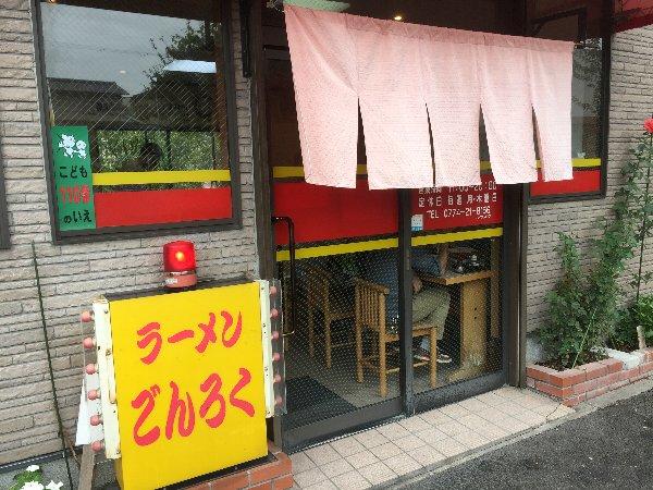 gonroku-uji-016.jpg