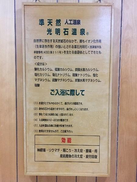 kanponoyado-fukui-010.jpg